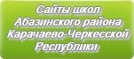 Сайты школ Абазинского района Карачаево-Черкесской Республики