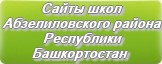 Сайты школ Абзелиловского района Республики Башкортостан