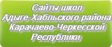 Сайты школ Адыге-Хабльского района Карачаево-Черкесской Республики