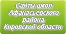 Сайты школ Афанасьевского района Кировской области