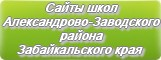 Сайты школ Александрово-Заводского района Забайкальского края