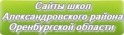 Сайты школ Александровского района Оренбургской области