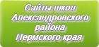 Сайты школ Александровского района Пермского края