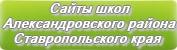 Сайты школ Александровского района Ставропольского края