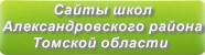 Сайты школ Александровского района Томской области