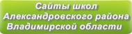 Сайты школ Александровского района Владимирской области