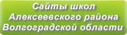 Сайты школ Алексеевского района Волгоградской области