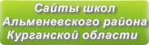 Сайты школ Альменевского района Курганской области