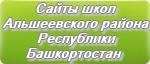 Сайты школ Альшеевского района Республики Башкортостан