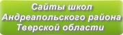 Сайты школ Андреапольского района Тверской области