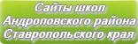 Сайты школ Андроповского района Ставропольского края