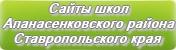 Сайты школ Апанасенковского района Ставропольского края