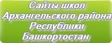 Сайты школ Архангельского района Республики Башкортостан
