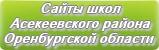 Сайты школ Асекеевского района Оренбургской области