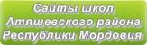 Сайты школ Атяшевского района Республики Мордовия