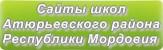 Сайты школ Атюрьевского района Республики Мордовия