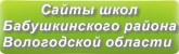 Сайты школ Бабушкинского района Вологодской области