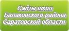 Сайты школ Балаковского района Саратовской области