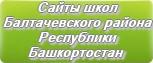 Сайты школ Балтачевского района Республики Башкортостан