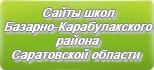 Сайты школ Базарно-Карабулакского района Саратовской области