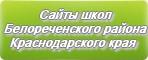 Сайты школ Белореченского района Краснодарского края