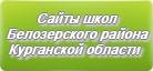 Сайты школ Белозерского района Курганской области