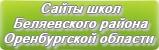 Сайты школ Беляевского района Оренбургской области