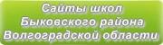 Сайты школ Быковского района Волгоградской области