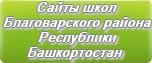 Сайты школ Благоварского района Республики Башкортостан