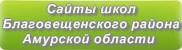 Сайты школ Благовещенского района Амурской области
