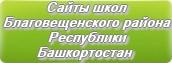 Сайты школ Благовещенского района Республики Башкортостан
