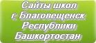 Сайты школ г. Благовещенск Республики Башкортостан