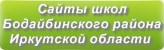 Сайты школ Бодайбинского района Иркутской области