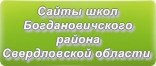 Сайты школ Богдановичского района Свердловской области