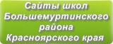 Сайты школ Большемуртинского района Красноярского края