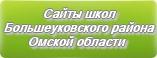 Сайты школ Большеукского района Омской области