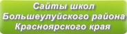 Сайты школ Большеулуйского района Красноярского края
