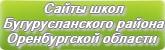 Сайты школ Бугурусланского района Оренбургской области
