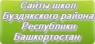 Сайты школ Буздякского района Республики Башкортостан