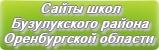 Сайты школ Бузулукского района Оренбургской области