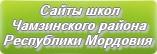 Сайты школ Чамзинского района Республики Мордовия