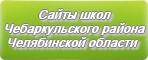 Сайты школ Чебаркульского района Челябинской области