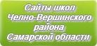 Сайты школ Челно-Вершинского района Самарской области