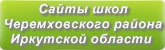 Сайты школ Черемховского района Иркутской области