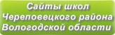 Сайты школ Череповецкого района Вологодской области