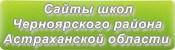 Сайты школ Черноярского района Астраханской области