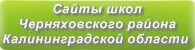 Сайты школ Черняховского района Калининградской области