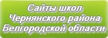 Сайты школ Чернянского района Белгородской области