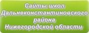 Сайты школ Дальнеконстантиновского района Нижегородской области