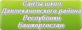 Сайты школ Давлекановского района Республики Башкортостан